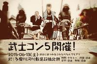 武士コン5開催!6月13日