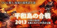 11月16日17日平和島合戦イベント開催されます!