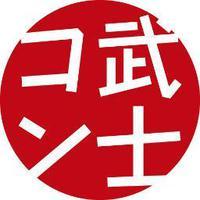 【武士コン7】5月29日開催:武士テーマオールジャンルイベント