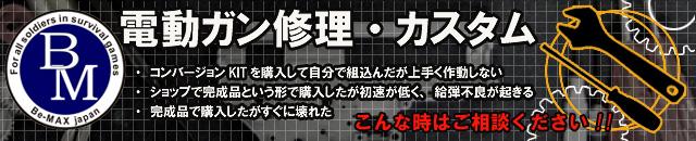 海外製電動ガンの修理カスタム Be-MAX Japan