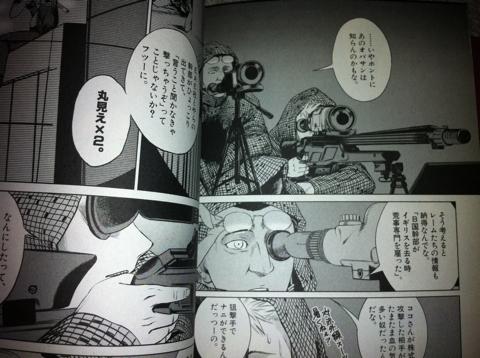 ヨルムンガンド (漫画)の画像 p1_18