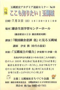 イベント・玉縄城講演会7月3日 伊東潤氏 の案内