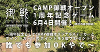 CAMP御戦1周年記念ゲーム 6月4日開催!