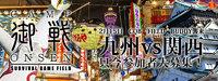 2月18日土曜日「九州vs関西交流戦」やります!