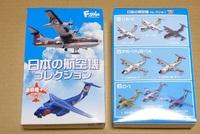 日本の航空機コレクションを買ってみた