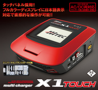 HITEC multi charger X1 TOUCH