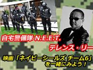 【自宅警備隊N.E.E.T.&テレンス・リー】映画「ネイビーシールズ:チーム6」を一緒にみよう