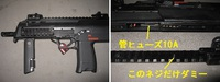 マルイ MP7 レンジアップ 0.2~0.25g