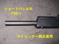 PSC-1 山林 チューン