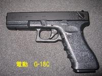 マルイ 電動 G-18C ライトチューン