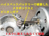 マルイ 電動MP7 メカボックス破損