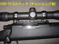 VSR-10 Gスペック フルチューニング