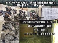 夜戦と第一日曜DAYGAMEレギュレーション変・・・