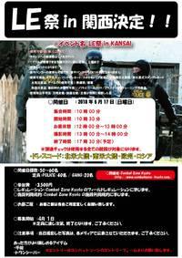 LE祭りKANSAI 6/17開催^ ^