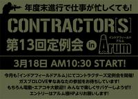 第13回コントラクターズ定例会のお知らせ