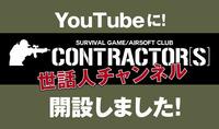 YouTubeに世話人チャンネルを開設しました!!