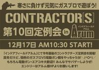 第10回コントラクターズ定例会のお知らせ