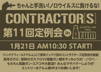 第11回コントラクターズ定例会開催のお知らせ