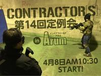 第14回コントラクターズ定例会のお知らせ