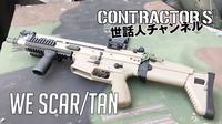 第26回コントラクターズ定例会を開催しましましま〜!!