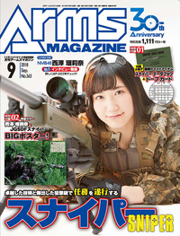 COWCOW in ARMS Magazine