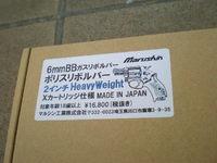マルシン ニューナンブ ポリスリボルバー 幹部用 xカート 6mm HW ビンテージ バトルダメージ ウェザリング