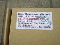 マルシン ニューナンブ ポリスリボルバー 一般用 xカート 6mm HW ビンテージ バトルダメージ ウェザリング