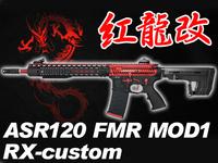 ASR120 FMR MOD1 紅龍 RX-custom