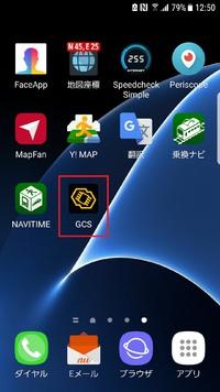 GATE TITANスマホアプリ登場!