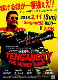 いよいよ今週日曜日は「TENG GANG CITY ~MONEY GAME2~」開催です!