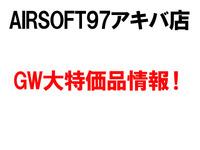 AIRSOFT97アキバ店GW特価品情報!