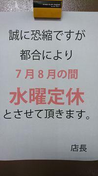 アキバ店定休日のお知らせ