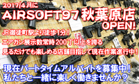 AIRSOFT97秋葉原店OPEN!!