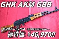 【アキバ店発】ガスブロサマーセールはっじま~るよ~!!