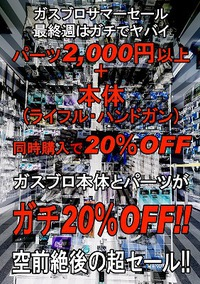【アキバ店発】ガスブロセール最終日!とG&G珍品をチラリ