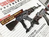 LCT AKM ハードリコイルカスタムがマック堺さんの動画に登場!