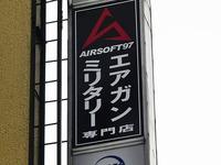 明日はいよいよ「AIRSOFT97アキバ店」グランドオープン!!