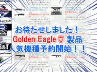 Golden Eagleの人気機種! 続々予約開始!!
