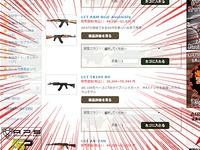 復活! 復活! 復活! LCT AKシリーズ販売再開!!