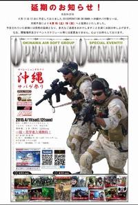 「OPERATION OKINAWA3.0~サバゲ祭り~」行ってきましたー!