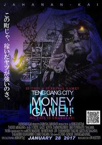 TENG GANG MONEY CITY 3部作、いよいよ完結!