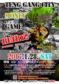 いよいよ明日開催! 『TENG GANG CITY MONEY GAME』 !!