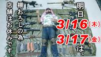 明日3/16~3/17はたな卸し大作戦です!