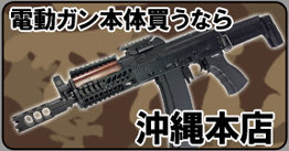 AIRSOFT97沖縄本店