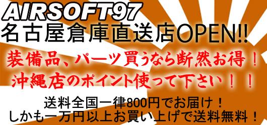 AIRSOFT97名古屋倉庫直送店