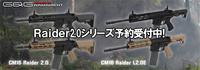 G&G CM16 Raider 2.0シリーズ 予約受付中!