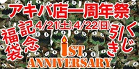 【アキバ店】周年セール開催!\(^o^)/