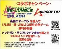 【アキバ店】フィールドコラボキャンペーン開催!