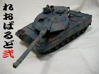 独逸連邦陸軍主力戦車!