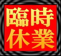 5/20(日)臨時休業のご案内